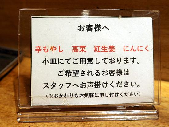 s-一風堂卓上IMG_5452