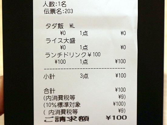 s-ニアー領収IMG_5533