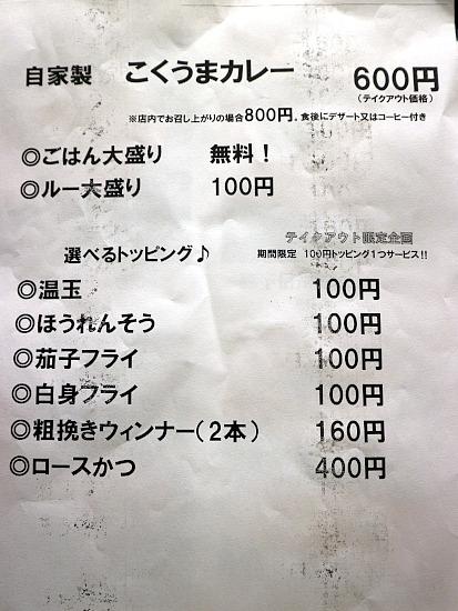 s-禅メニュー2IMG_5576