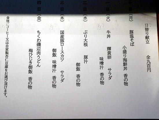 s-禅メニューIMG_5589