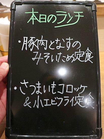 s-白金食堂メニュー3IMG_5677