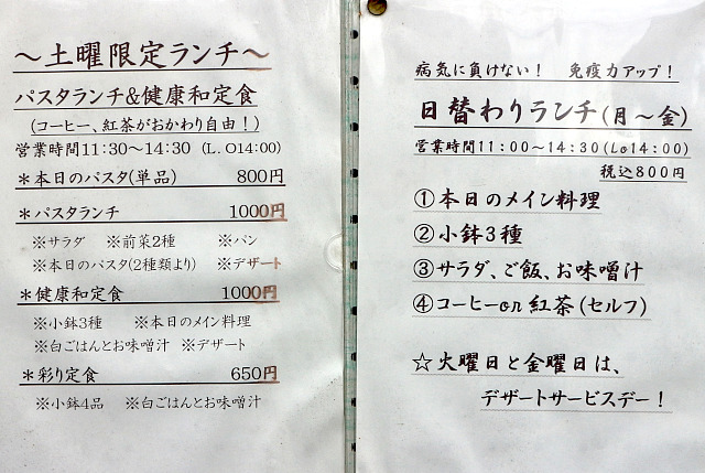 s-白金食堂メニュー大IMG_5696