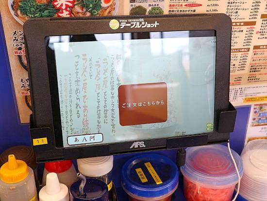 s-来来亭タブレットIMG_5729