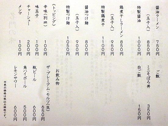 s-名門メニューIMG_5804