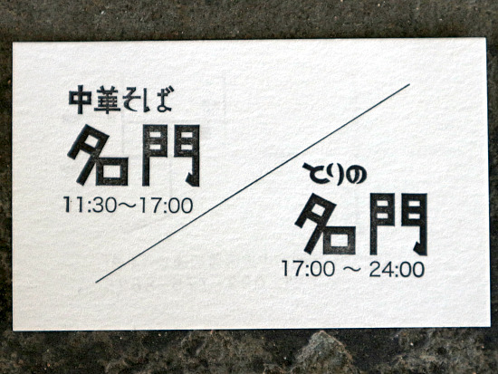 s-名門名刺IMG_5828