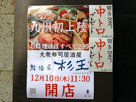 s-杉玉記念IMG_5847