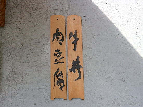 s-にく豆腐メニュー メニュー IMG_5909