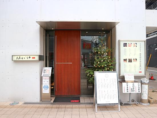 s-バクロ外見IMG_5941