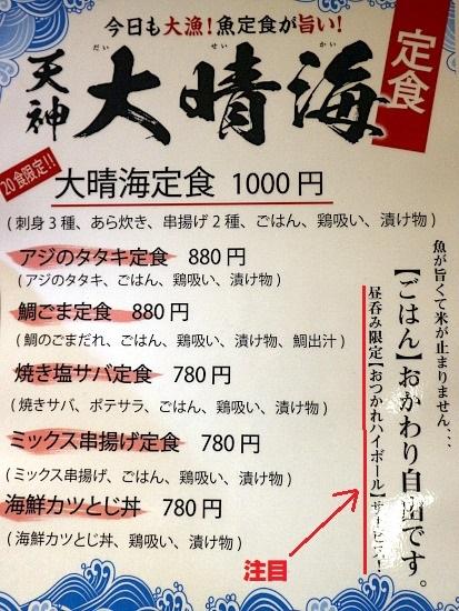 s-大晴海メニューIMG_5952改