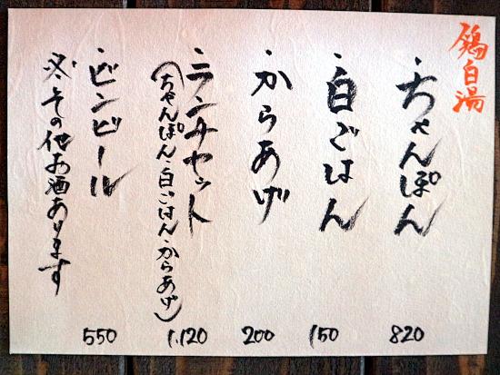 s-しばたメニューIMG_5979