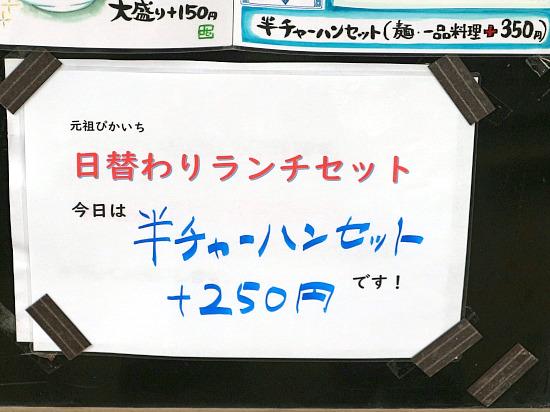 s-ぴかいちセットIMG_6089
