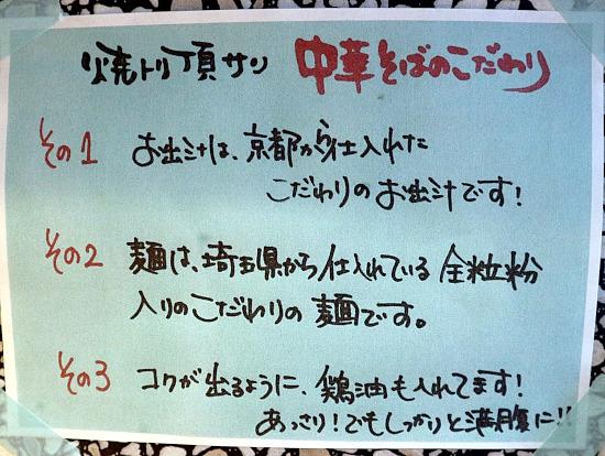 s-麺と生きる説明IMG_6151