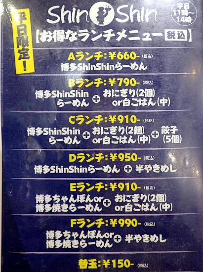 s-シンシンメニューランチIMG_6237