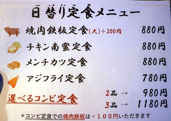 s-まる福メニュー2IMG_6324