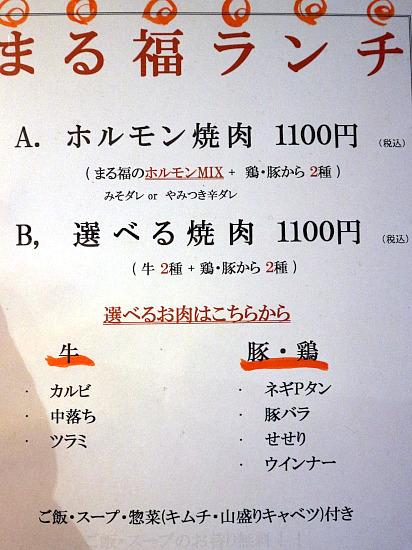 s-まる福メニューIMG_6321