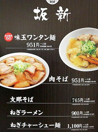 s-博多阪急催事メニューIMG_6340
