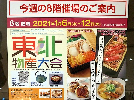 s-博多阪急催事外見2IMG_6337