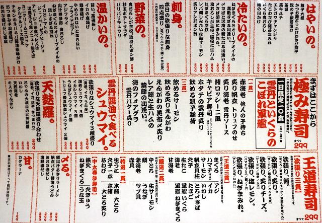 s-杉玉西メニュー3IMG_6402