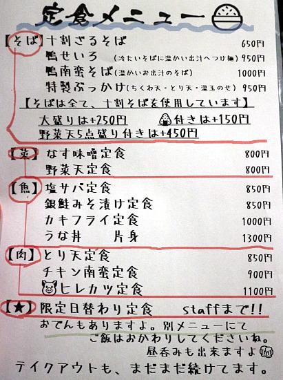 s-ふじ本メニューIMG_6480
