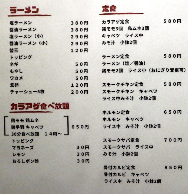 s-シカメニュー9IMG_6501
