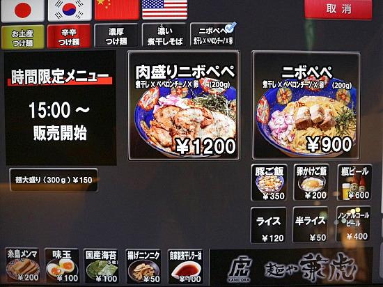 s-兼虎自販機IMG_6714