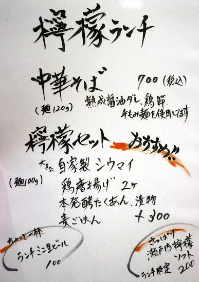 s-檸檬メニューIMG_6772
