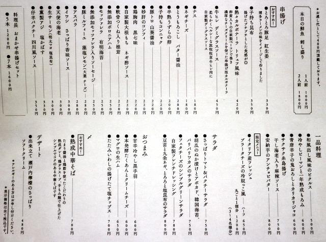 s-檸檬メニュー夜IMG_6777