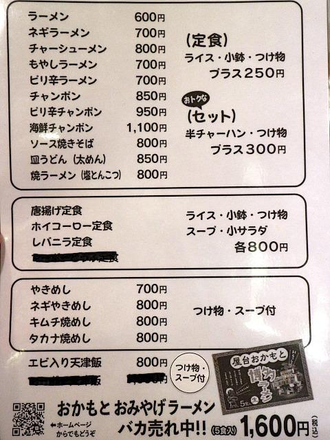 s-おかもとメニューIMG_6841