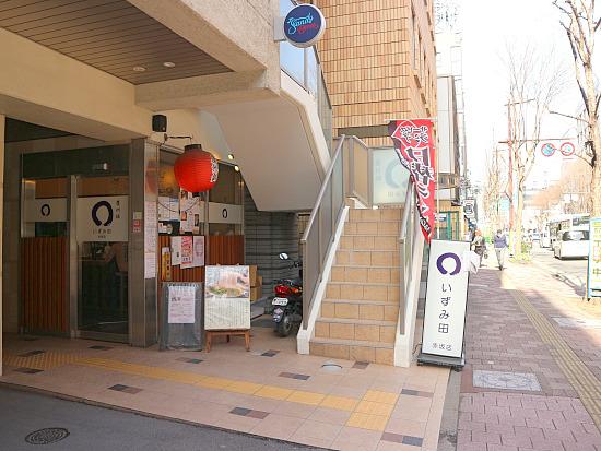 s-いずみ田外見IMG_6969