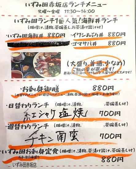s-いずみ田メニュー2IMG_6957