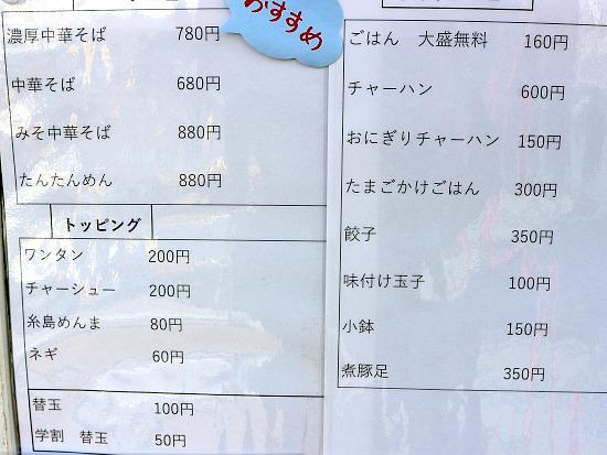 s-なおちゃんメニューIMG_6977