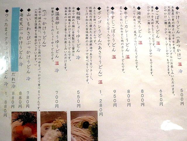 s-唄ううどんメニューIMG_7106