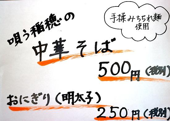 s-唄うメニューIMG_7101