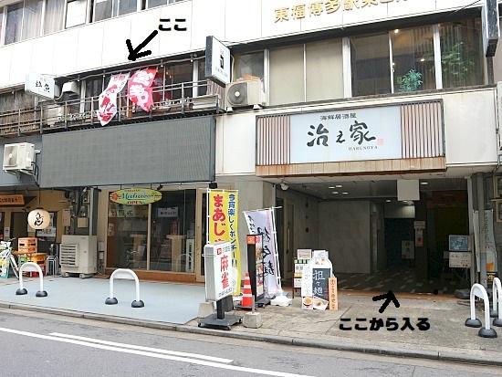 s-Taro外見IMG_7299
