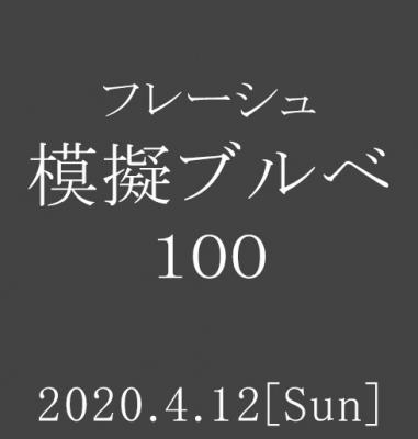 模擬ブルベ100