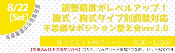 【イベント】8月の「チャリ整え会」《ポジション調整会》