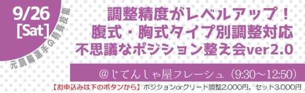 【イベント】9月の「チャリ整え会」《ポジション調整会》
