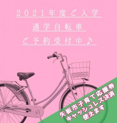 通学自転車2021