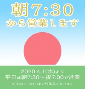 営業時間変更のお知らせ(2020.4.1より)