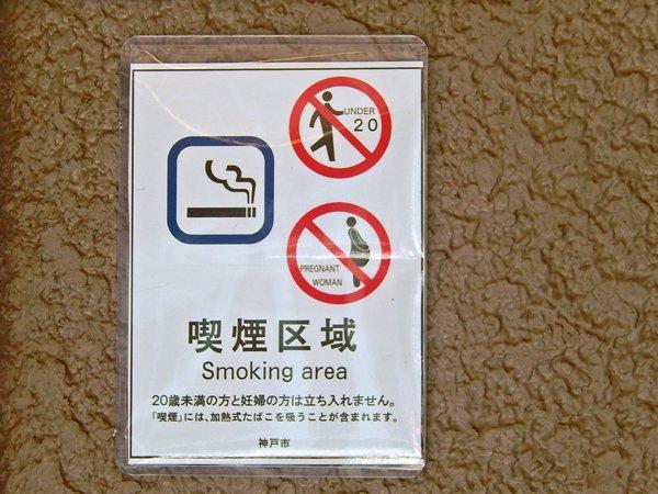 喫煙区域のピクトさん