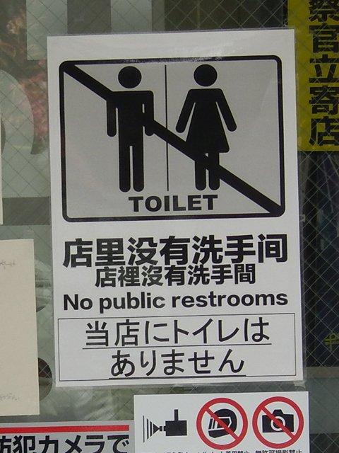 トイレがない男女のピクトさん