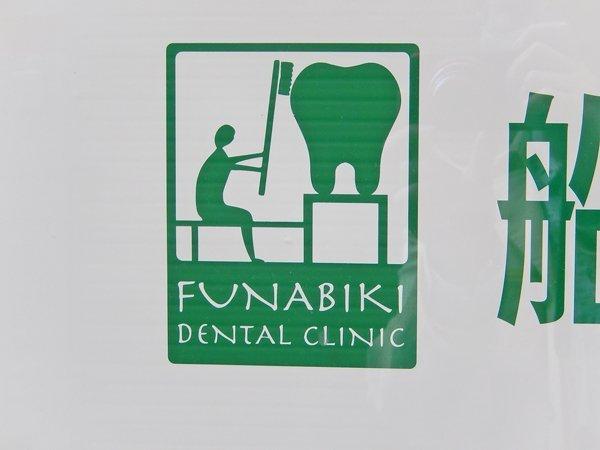 歯磨きピクトさん