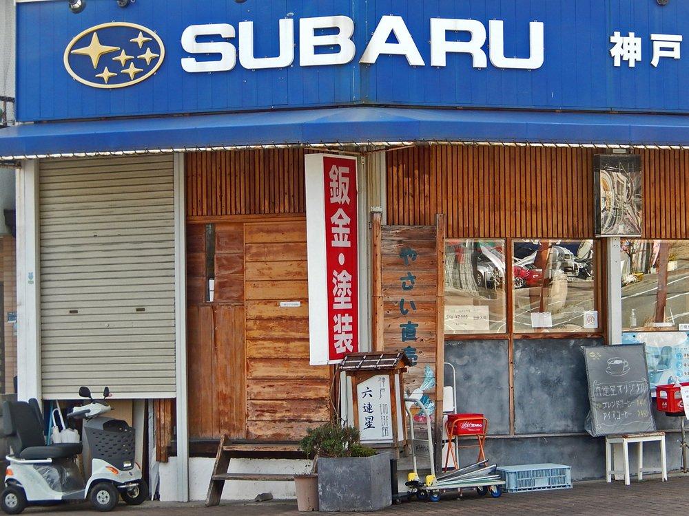 多角経営の店