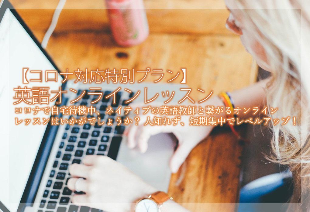 online-lesson-top.jpg