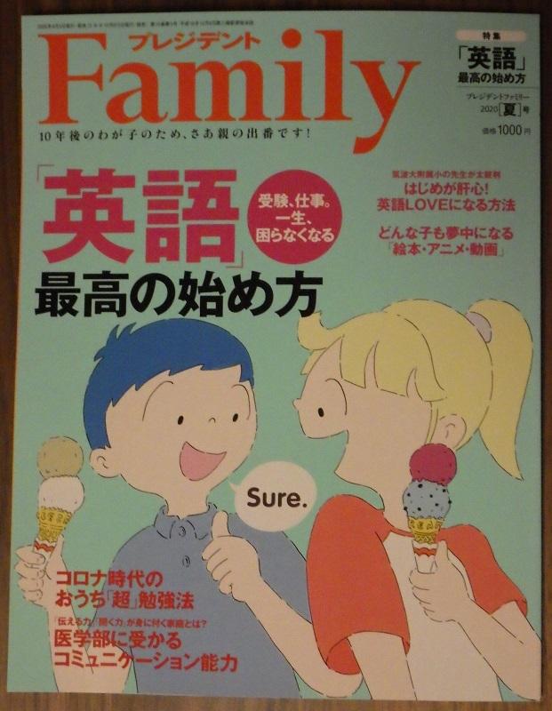 president-family01.jpg