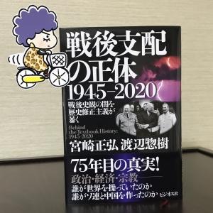 戦後支配の正体1945-2020宮崎渡辺