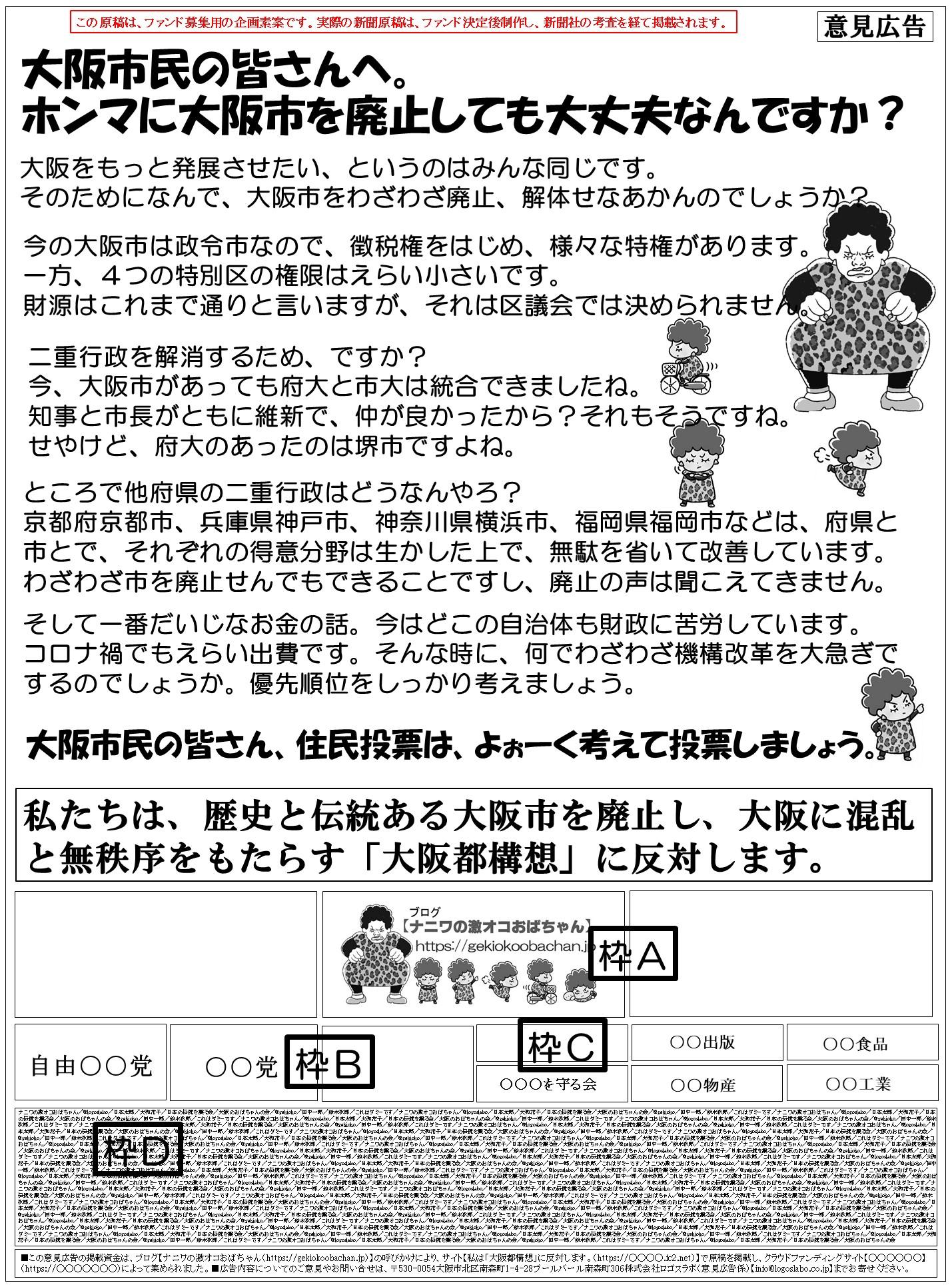 大阪市民の皆さんへ(本抜き)