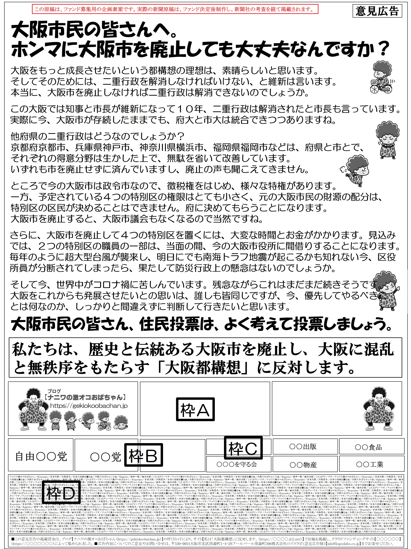 大阪市民の皆さんへ改