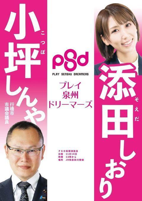 添田小坪2連ポスター