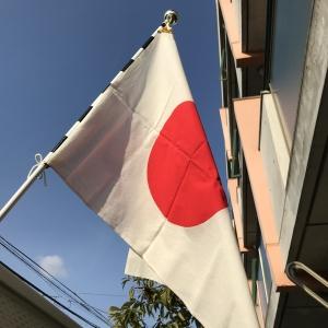 20210211国旗